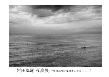 201611iwata.jpg