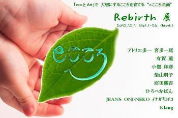 Rebirth展DMウラ面.JPG